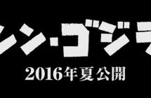 Shin Godzilla: Tôhô annonce le titre et le casting