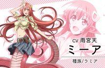 Monster Musume: un dakimakura de 7 mètres pour Miia la femme-lamie