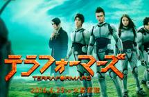 Terra Formars: le nouveau Takashi Miike en image