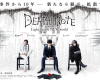 Death Note – Light up the new world: une affiche pour le film