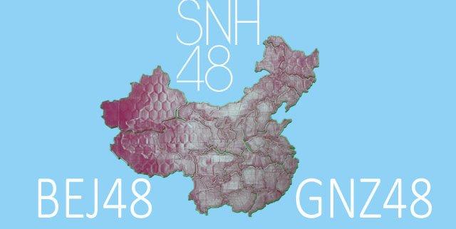 """Résultat de recherche d'images pour """"snh48"""""""