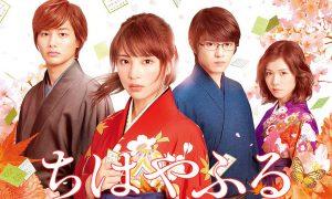 Chihayafuru Part I & 2 - Critique des deux films!