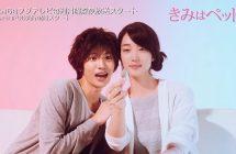 Kimi wa Pet: la chanson thème est de Yumemiru Adolescence