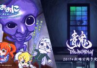 Ao Oni – The Animation: le film disponible sur Crunchyroll