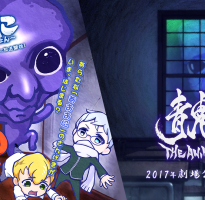 Ao Oni – The Animation: le film disponible sur Crunchyroll