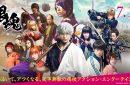 Gintama: nouveau poster et nouvelle vidéo pour le film