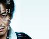 L'habitant de l'infini: le nouveau Takashi Miike au Festival de Cannes
