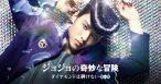 JoJo's Bizarre Adventure: Diamond is Unbreakable : un premier trailer