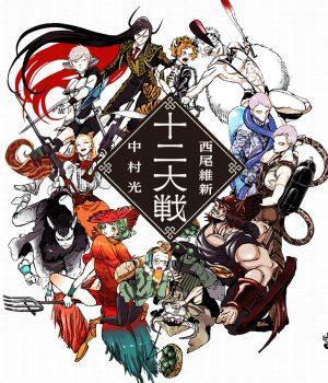 Juni Taisen: Zodiac War: Une nouvelle bande-annonce
