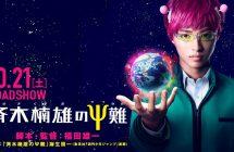 Saiki Kusuo no Psi Nan: Une bande-annonce pour le film live