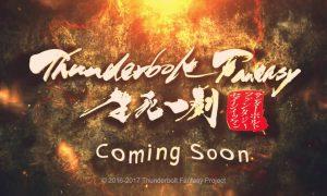 Thunderbolt Fantasy Shoushi Ikken: un trailer pour le spin-off