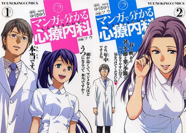 Anime de Wakaru Shinryônaika: l'anime en simulcast sur Crunchyroll