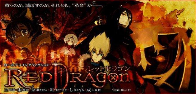 Chaos Dragon : Sekiryu Sen'eki