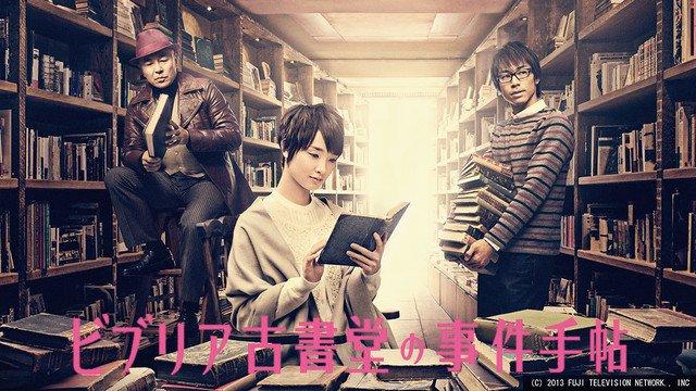 Biblia Koshodou no Jiken Techou:  la série dramatique japonaises sur Crunchyroll