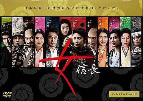 La grande fresque historique Onna Nobunaga disponible sur Crunchyroll