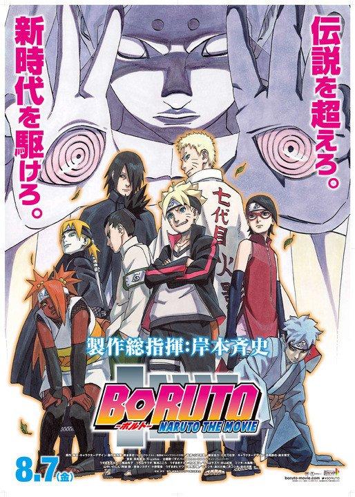 Boruto -Naruto the Movie- poster
