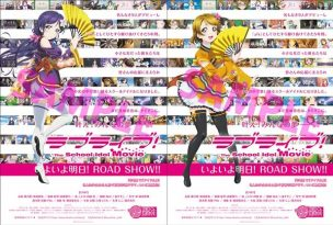 Love Live! The School Idol Movie: elles sont partout !