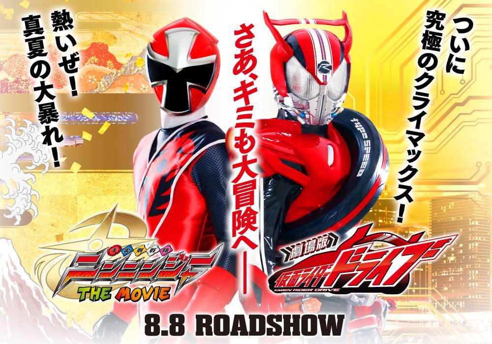 Kamen Rider Drive et Shuriken Sentai Ninninger: une bande-annonce pour les deux films