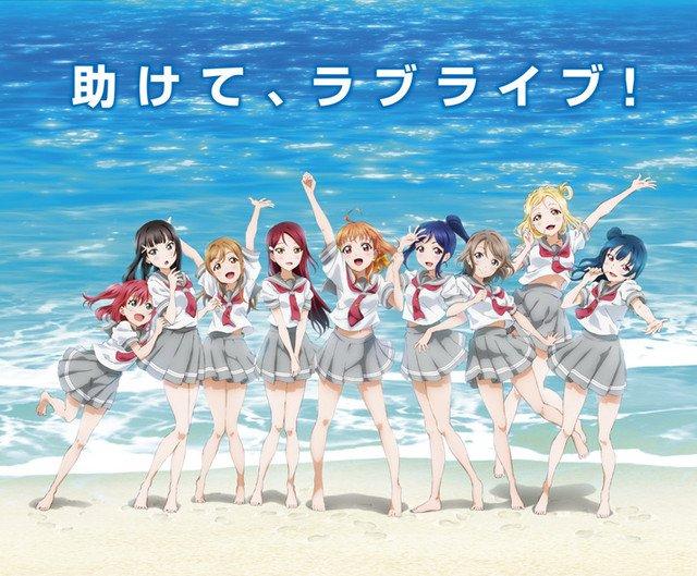 Love Live! Sunshine!!: de nouveaux détails