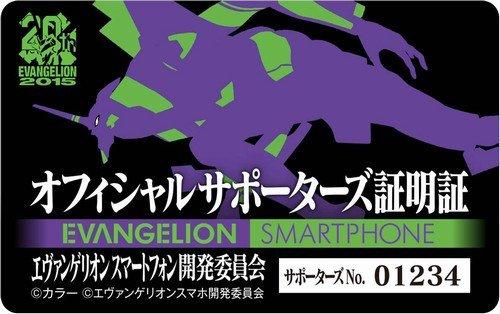 Evangelion: un smartphone à l'image de l'anime en développement