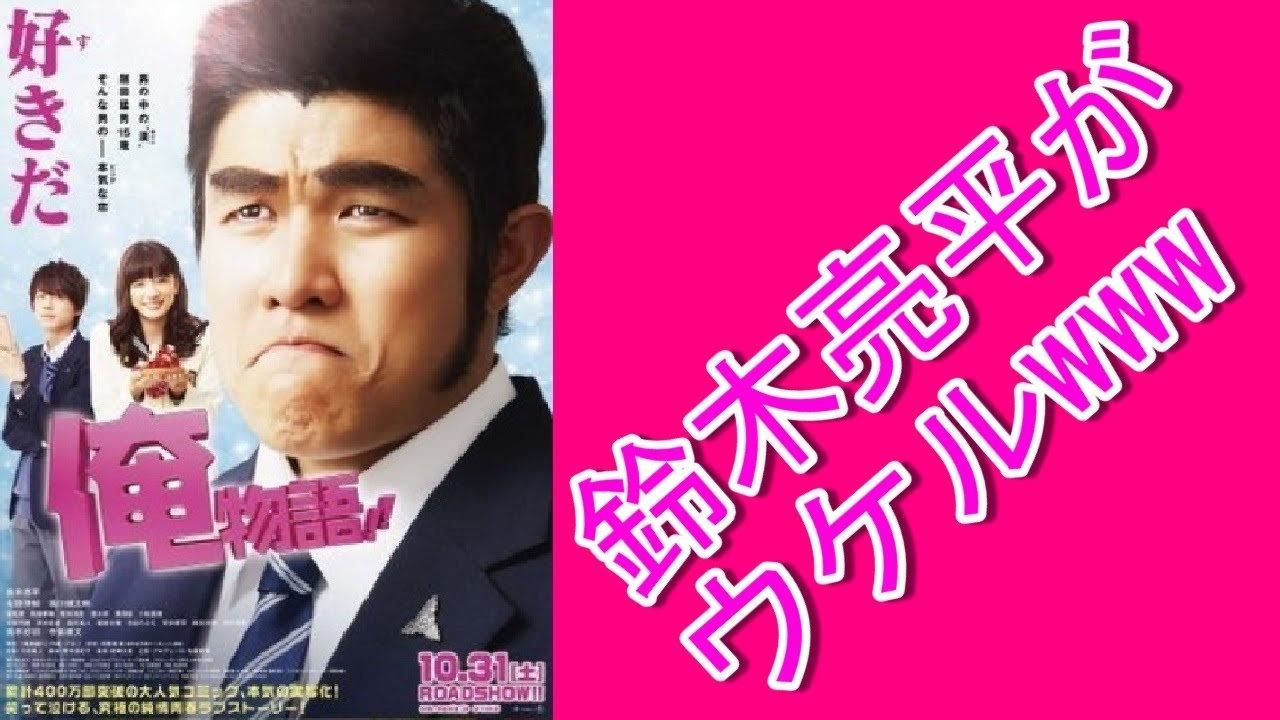 Mon Histoire: une nouvelle bande-annonce pour le film Ore Monogatari