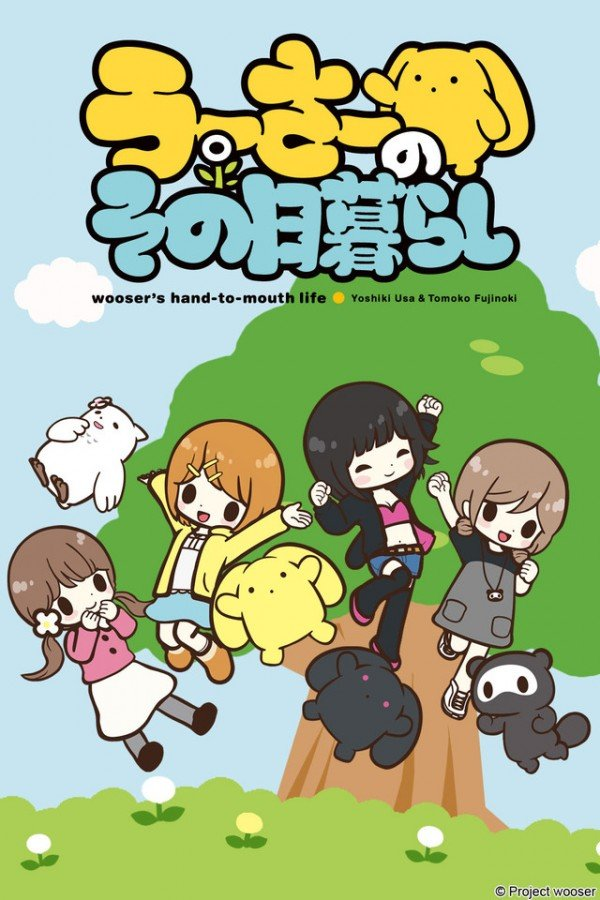 wooser-kakusei-hen-anime