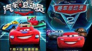Le film d'animation japonais The Autobots (2015) ressemble un peu trop à un film d'animation Cars 2 (2011) de Pixar...