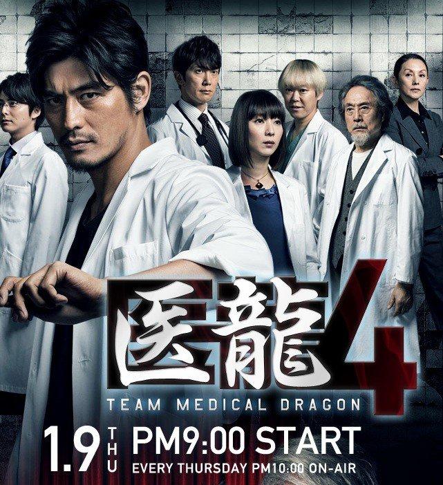 Iryu-_Team_Medical_Dragon_4-p1