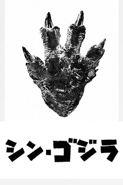 Shin Godzilla logo