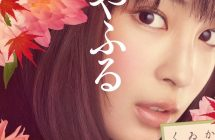 Chihayafuru: un trailer avec la musique de Perfume