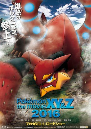 Pokemon XY & Z Movie 2016