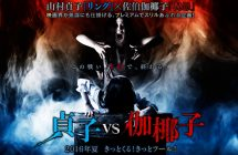 Sadako VS. Kayako : crossover Ring / Ju-On en développement!