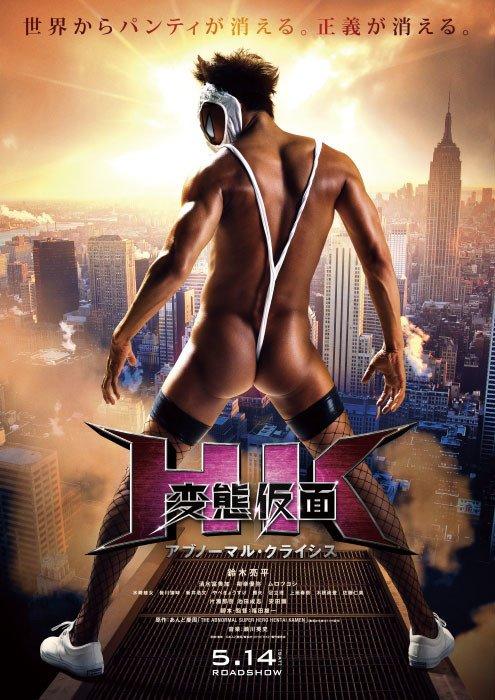 Hentai Kamen 2: The Abnormal Crisis