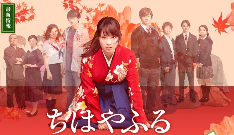 Chihayafuru: Shimo no Ku: Première bande-annonce