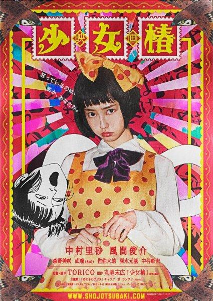 Shojo Tsubaki live action poster