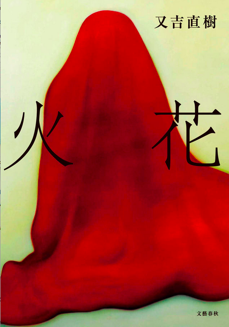 Couverture de Hibana de Naoki Matayoshi