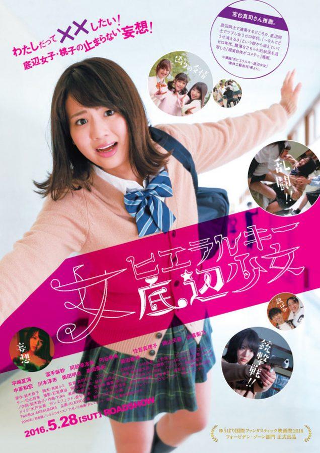 Natsumi Hirajima dans Onna Hierarchy - Teihen Shôjo