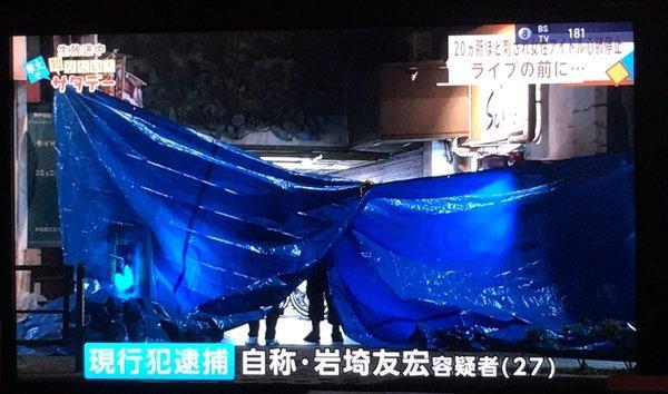 L'idole japonaise Mayu Tomita poignardée par un fan!