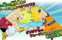 Dragon Ball Fusions: la date de sortie