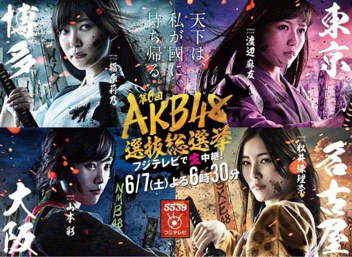 AKB48 Senbatsu Sousenkyo 2016