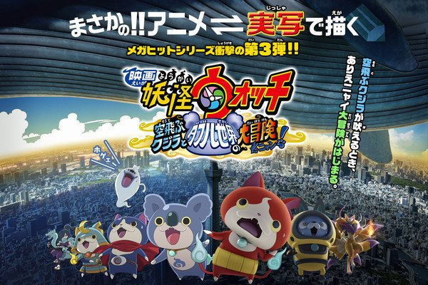 Eiga Yo-kai Watch : Sora Tobu Kujira to Double no Sekai no Daibôken da Nyan!