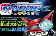 Digimon Universe : nouveaux détails et des clips promos