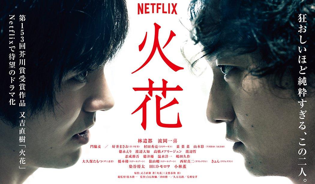 Hibana: Spark: la série japonaise débarque sur Netflix en 4K