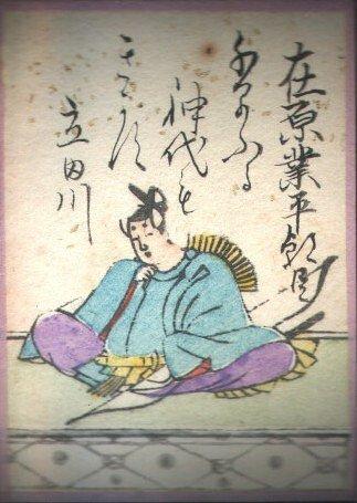 La carte #17 du karuta (Ariwara no Narihira Ason) commence par le titre et le nom de l'héroïne.
