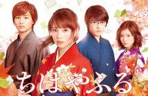 Chihayafuru Part I & 2 – Critique des deux films!