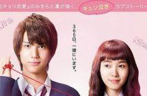 Kyô no Kira-kun: Une nouvelle bande-annonce pour le film live