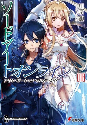 Sword Art Online : Alicization Lasting