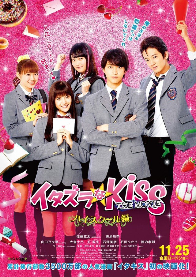 Itazura na Kiss the Movie