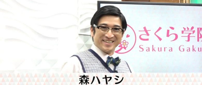 Mori Sensei