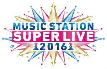 Music Station Super Live 2016: AKB48, X JAPAN, Perfume, Piko-Taro et plus (vidéo)